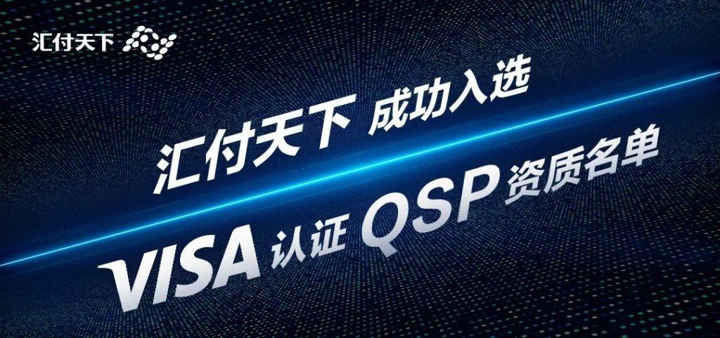 huifu visa qsp certification obtains payment released program